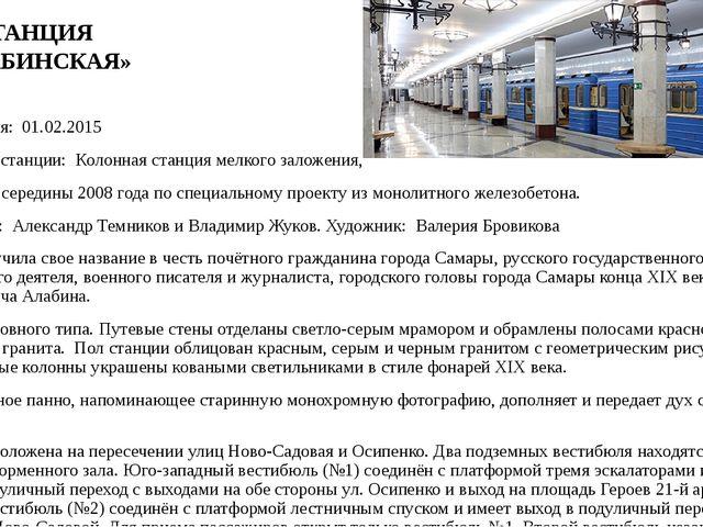 Дата открытия: 01.02.2015 Конструкция станции: Колонная станция мелкого зал...