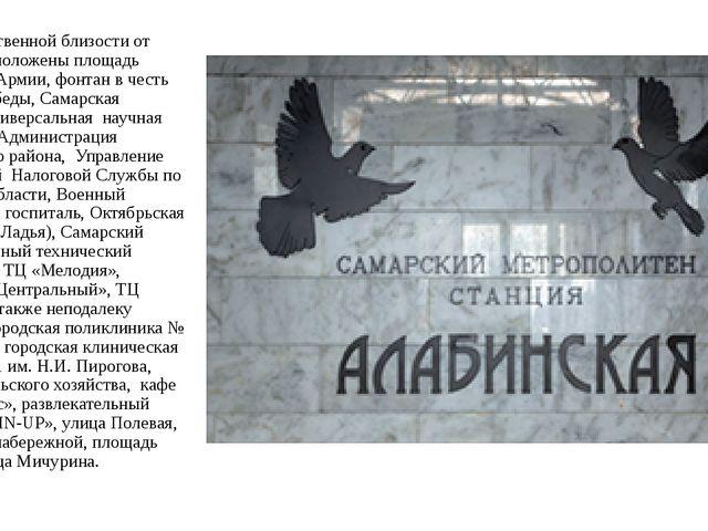 В непосредственной близости от станции расположены площадь Героев 21-й Армии,...