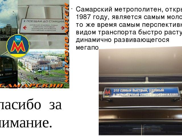 Самарский метрополитен, открытый в 1987 году, является самым молодым и в то ж...
