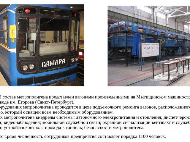 Подвижной состав метрополитена представлен вагонами произведенными на Мытищин...