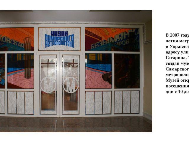 В 2007 году в год 20-летия метрополитена в Управлении по адресу улица Гагарин...