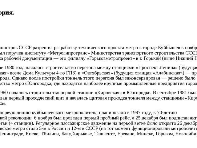История. Совет Министров СССРразрешил разработку технического проекта метро...