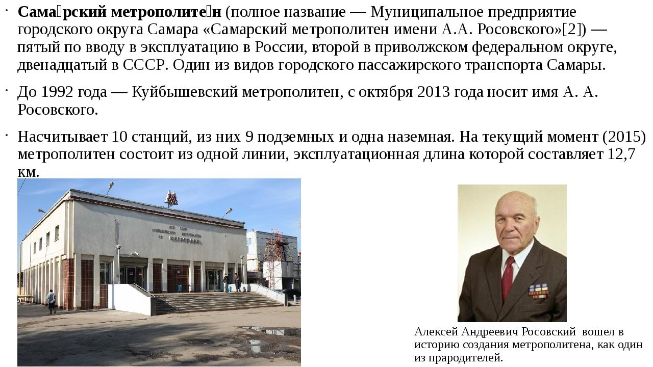 Сама́рский метрополите́н(полное название — Муниципальное предприятие городск...