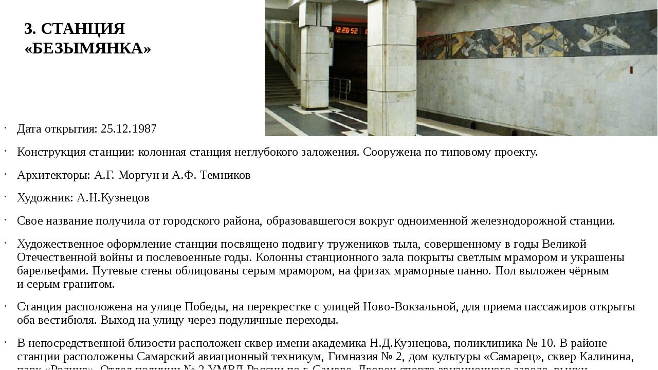 Дата открытия: 25.12.1987 Конструкция станции: колонная станция неглубокого з...