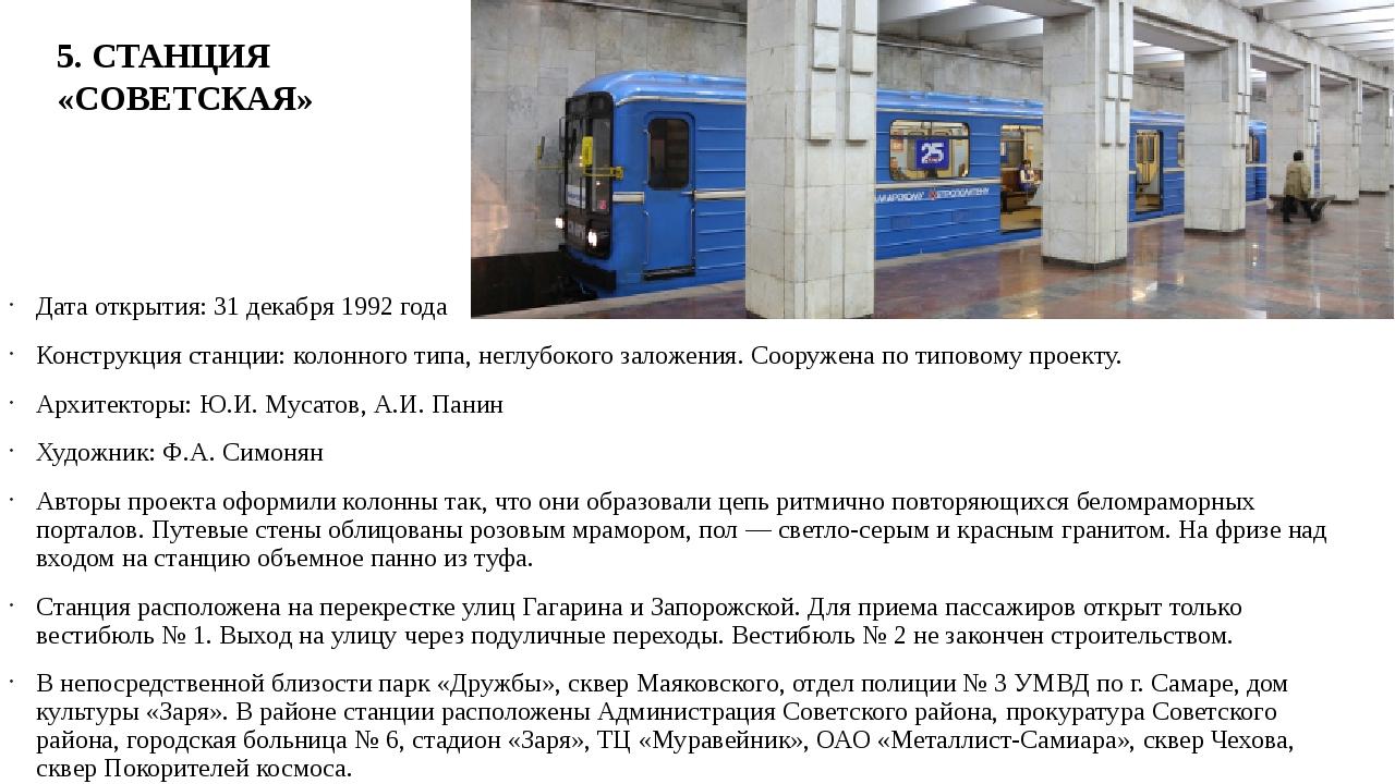 Дата открытия: 31декабря 1992 года Конструкция станции: колонного типа, негл...