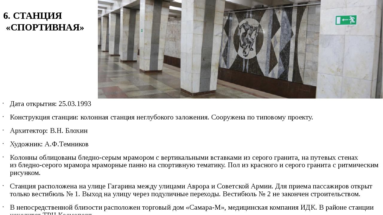 Дата открытия: 25.03.1993 Конструкция станции: колонная станция неглубокого з...