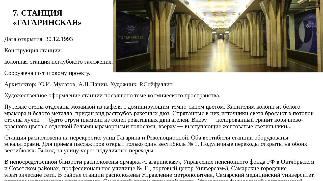Дата открытия: 30.12.1993 Конструкция станции: колонная станция неглубокого з...