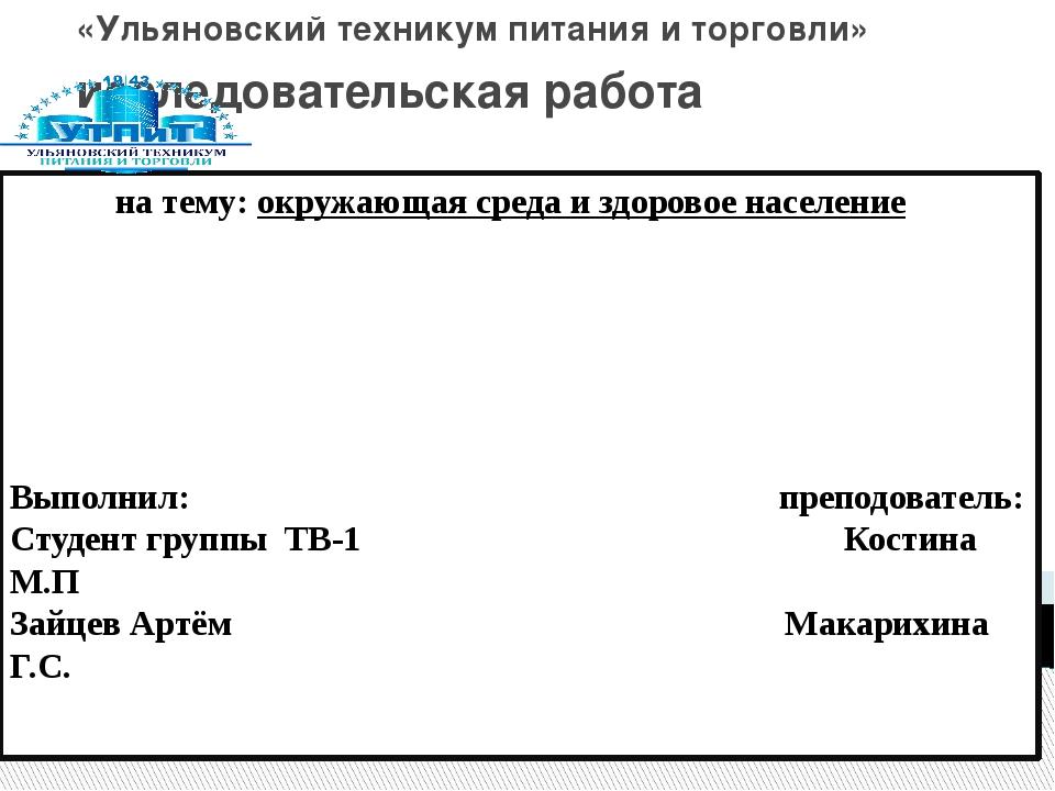 «Ульяновский техникум питания и торговли» исследовательская работа на тему: о...