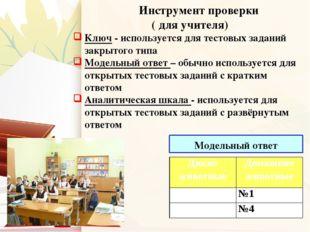 Инструмент проверки ( для учителя) Ключ - используется для тестовых заданий