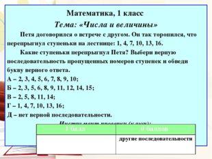 Математика, 1 класс Тема: «Числа и величины» Петя договорился о встрече с дру