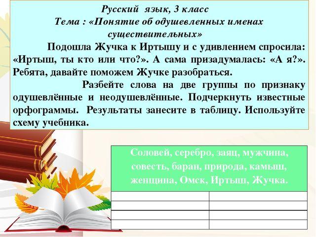 Русский язык, 3 класс Тема : «Понятие об одушевленных именах существительных»...