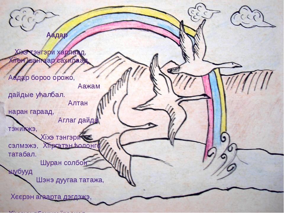 Аадар Хїхэ тэнгэри харлаад, Хїїен шангаар сахилаад, Аадар бороо орожо, Аажам...