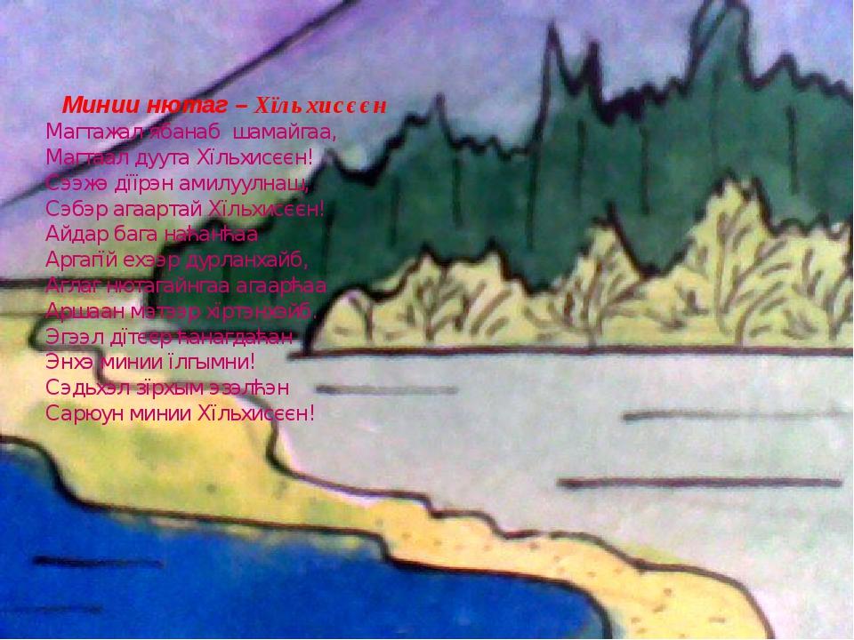 Минии нютаг – Хїльхисєєн Магтажал ябанаб шамайгаа, Магтаал дуута Хїльхисєєн!...