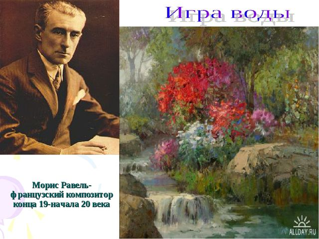 Морис Равель- французский композитор конца 19-начала 20 века