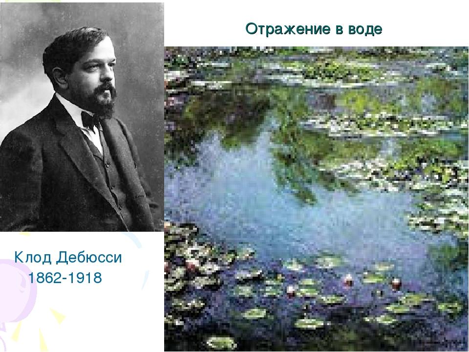 Отражение в воде Клод Дебюсси 1862-1918