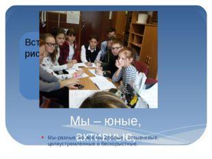 Мы – юные, активные, талантливые, позитивные учащиеся 6 «Б» класса Мы-разные,