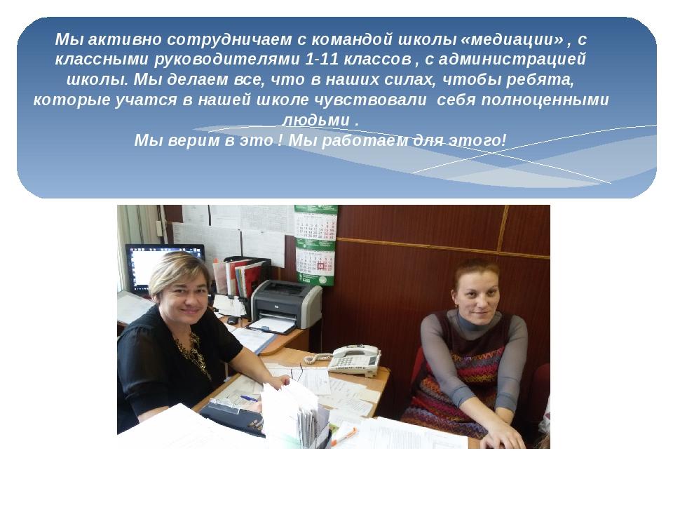 Мы активно сотрудничаем с командой школы «медиации» , с классными руководител...