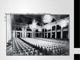 Зал Дворянского собрания в Петербурге (ныне Большой зал Петербургской филармо