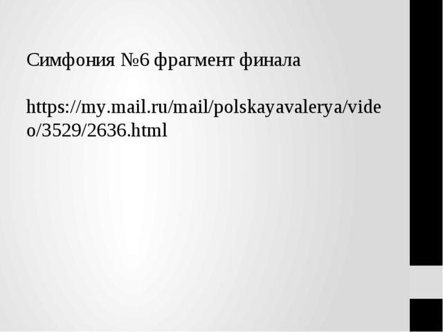 Симфония №6 фрагмент финала https://my.mail.ru/mail/polskayavalerya/video/352...