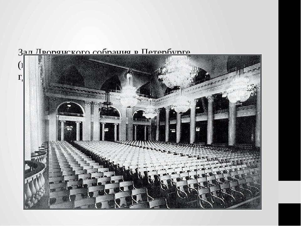 Зал Дворянского собрания в Петербурге (ныне Большой зал Петербургской филармо...