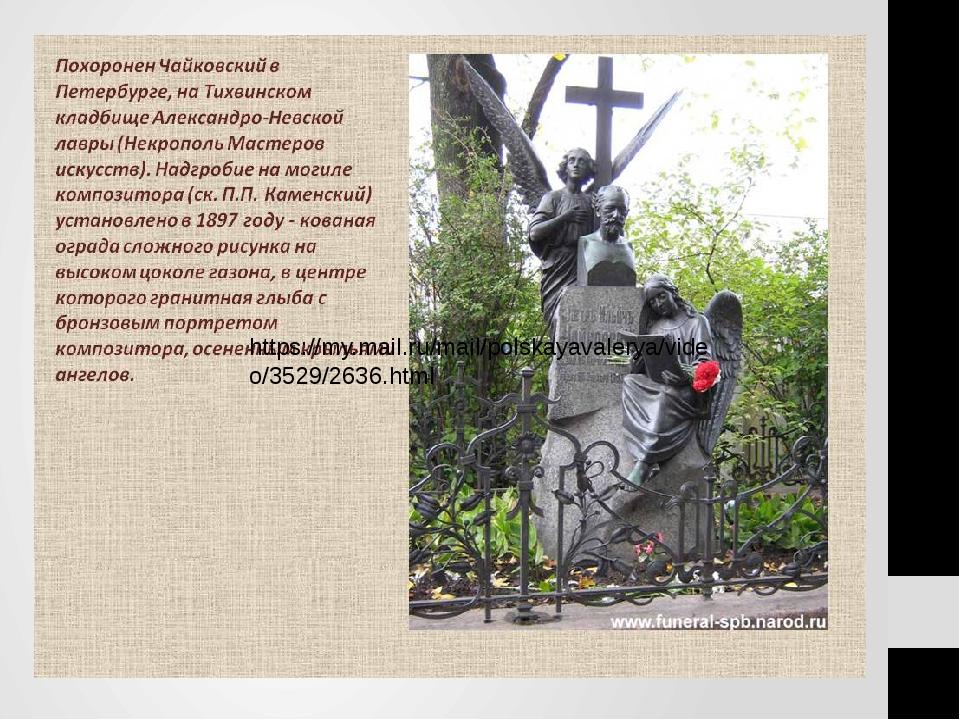 https://my.mail.ru/mail/polskayavalerya/video/3529/2636.html