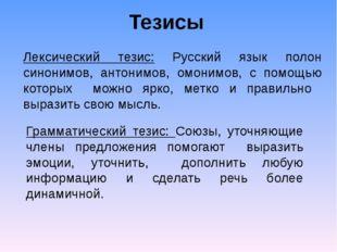 Тезисы Лексический тезис: Русский язык полон синонимов, антонимов, омонимов,