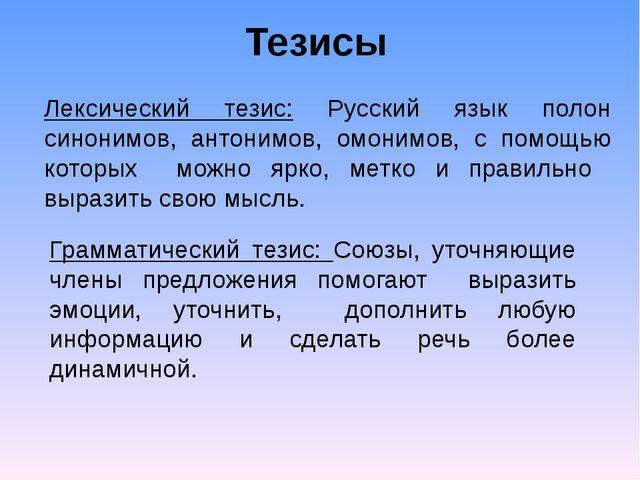 Тезисы Лексический тезис: Русский язык полон синонимов, антонимов, омонимов,...