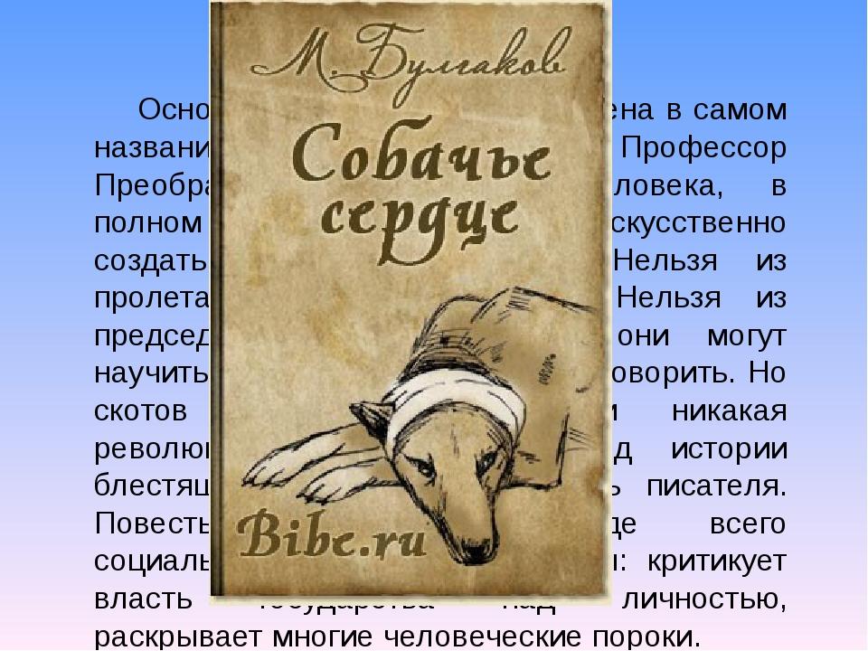О повести… Основная идея проста и заложена в самом названии повести. Професс...