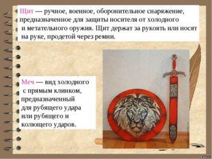 Щит— ручное, военное, оборонительное снаряжение, предназначенное для защиты