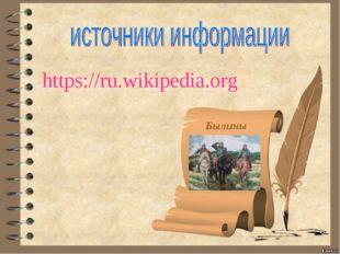 Былины https://ru.wikipedia.org