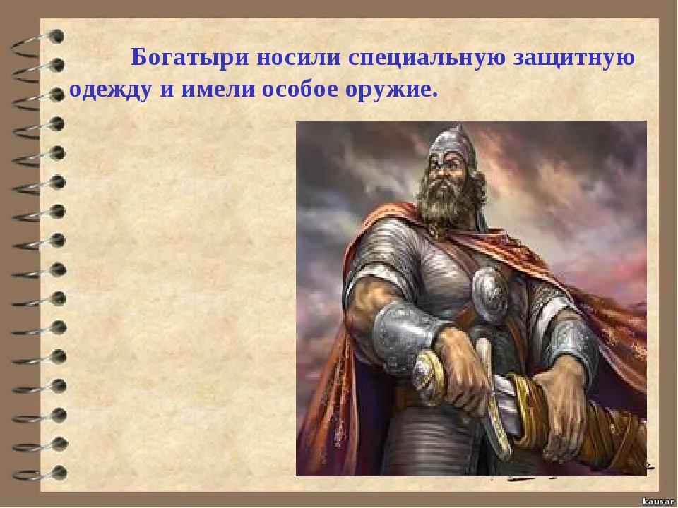 Богатыри носили специальную защитную одежду и имели особое оружие.