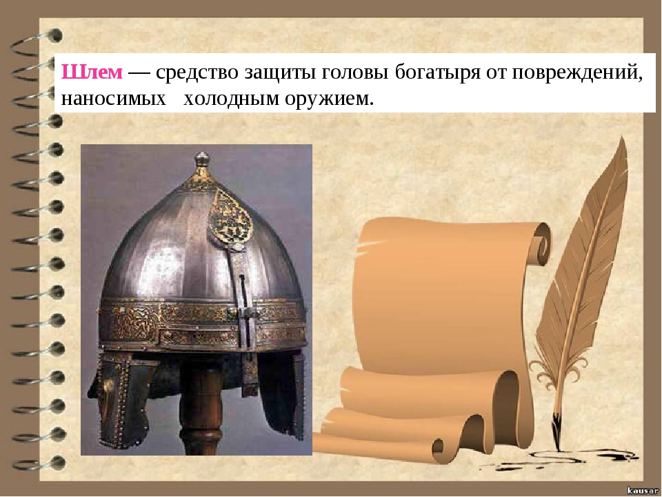 Шлем—средство защиты головы богатыря от повреждений, наносимых холодным ор...