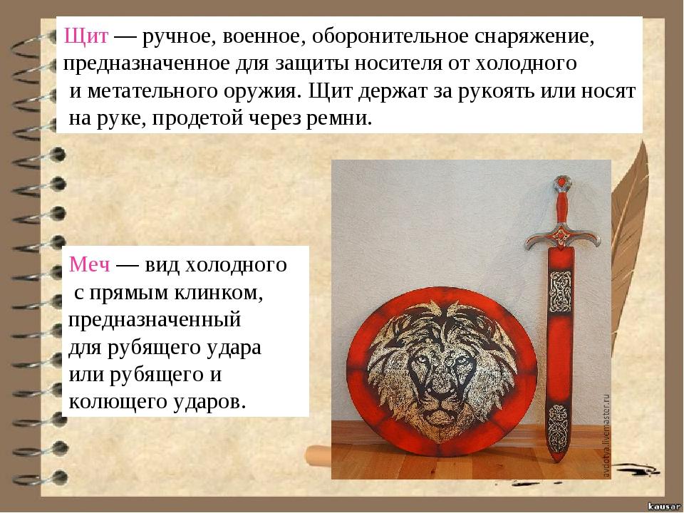 Щит— ручное, военное, оборонительное снаряжение, предназначенное для защиты...