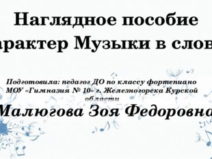 Наглядное пособие «Характер Музыки в словах» Подготовила: педагог ДО по класс