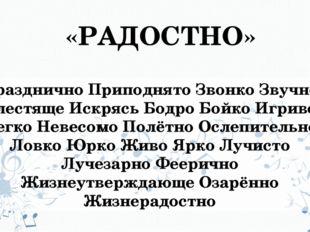 «РАДОСТНО» Празднично Приподнято Звонко Звучно Блестяще Искрясь Бодро Бойко И