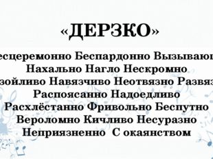 «ДЕРЗКО» Бесцеремонно Беспардонно Вызывающе Нахально Нагло Нескромно Назойлив