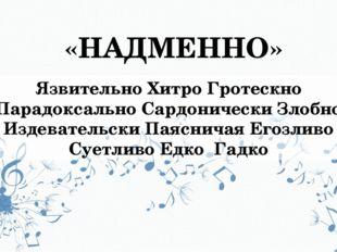 «НАДМЕННО» Язвительно Хитро Гротескно Парадоксально Сардонически Злобно Издев