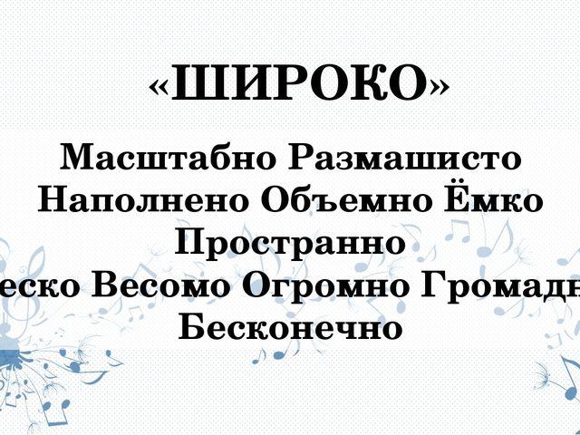 «ШИРОКО» Масштабно Размашисто Наполнено Объемно Ёмко Пространно Веско Весомо...