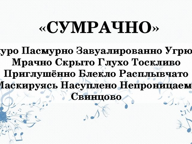 «СУМРАЧНО» Хмуро Пасмурно Завуалированно Угрюмо Мрачно Скрыто Глухо Тоскливо...