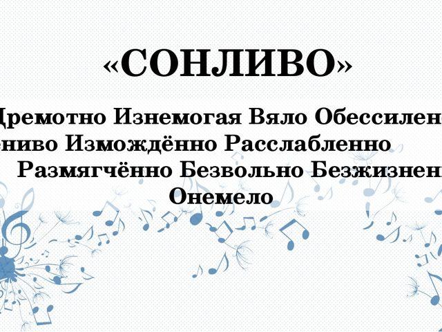 «СОНЛИВО» Дремотно Изнемогая Вяло Обессилено Лениво Измождённо Расслабленно Р...