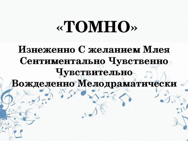 «ТОМНО» Изнеженно С желанием Млея Сентиментально Чувственно Чувствительно Вож...