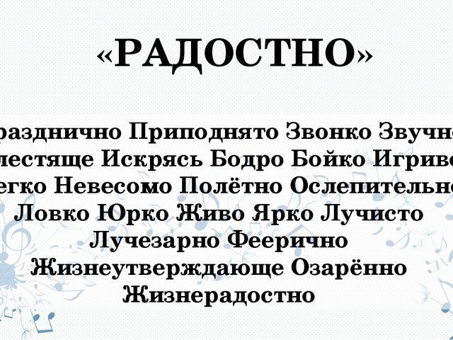«РАДОСТНО» Празднично Приподнято Звонко Звучно Блестяще Искрясь Бодро Бойко И...