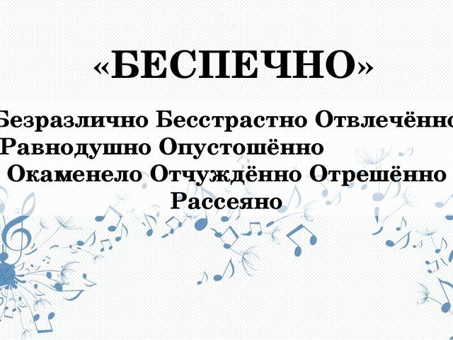 «БЕСПЕЧНО» Безразлично Бесстрастно Отвлечённо Равнодушно Опустошённо Окаменел...