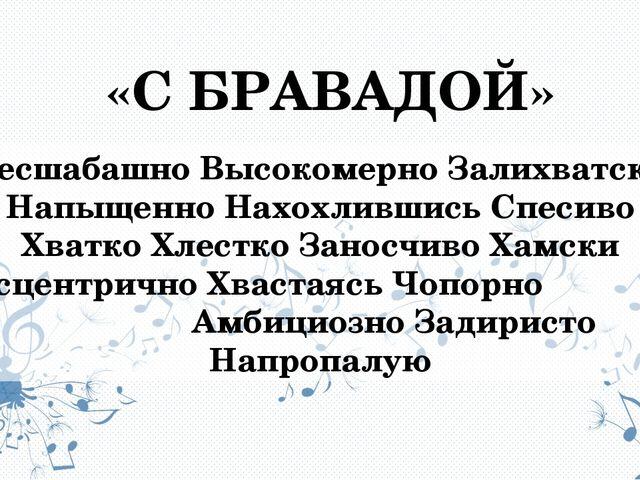 «С БРАВАДОЙ» Бесшабашно Высокомерно Залихватски Напыщенно Нахохлившись Спесив...