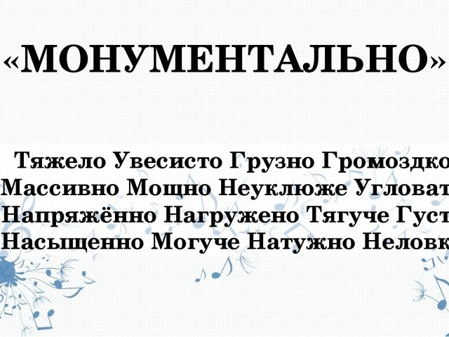 «МОНУМЕНТАЛЬНО» Тяжело Увесисто Грузно Громоздко Массивно Мощно Неуклюже Угло...