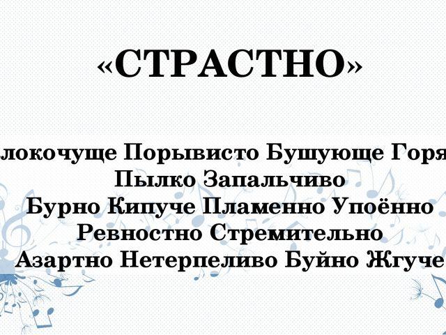 «СТРАСТНО» Клокочуще Порывисто Бушующе Горячо Пылко Запальчиво Бурно Кипуче П...