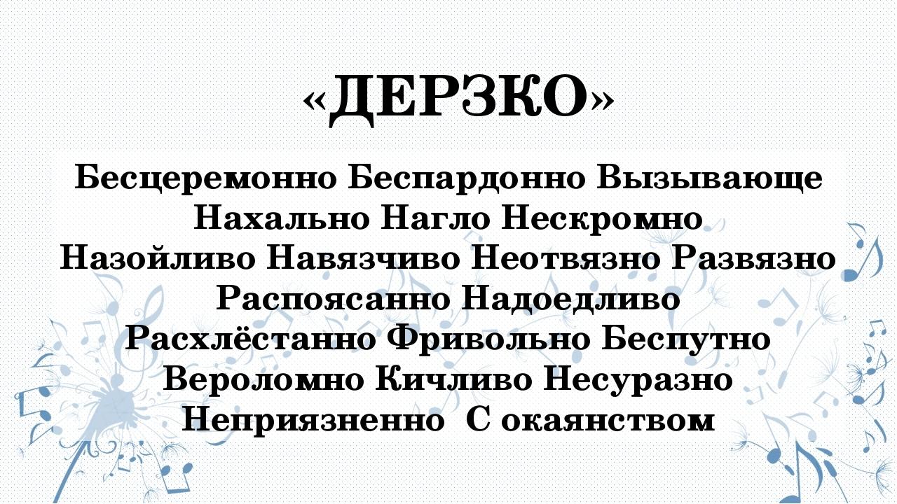 «ДЕРЗКО» Бесцеремонно Беспардонно Вызывающе Нахально Нагло Нескромно Назойлив...