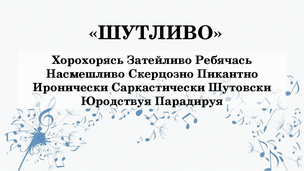 «ШУТЛИВО» Хорохорясь Затейливо Ребячась Насмешливо Скерцозно Пикантно Ирониче...