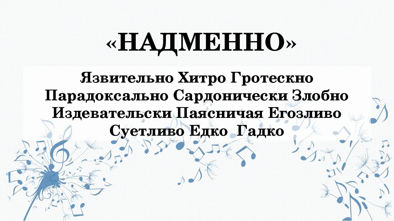 «НАДМЕННО» Язвительно Хитро Гротескно Парадоксально Сардонически Злобно Издев...