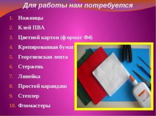 Для работы нам потребуется Ножницы Клей ПВА Цветной картон (формат Ф4) Крепир